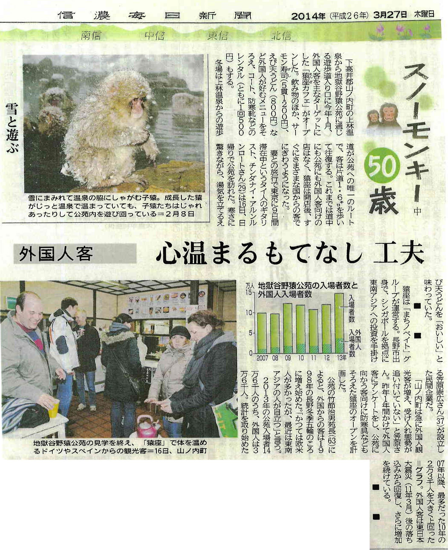 20140327_信濃毎日新聞