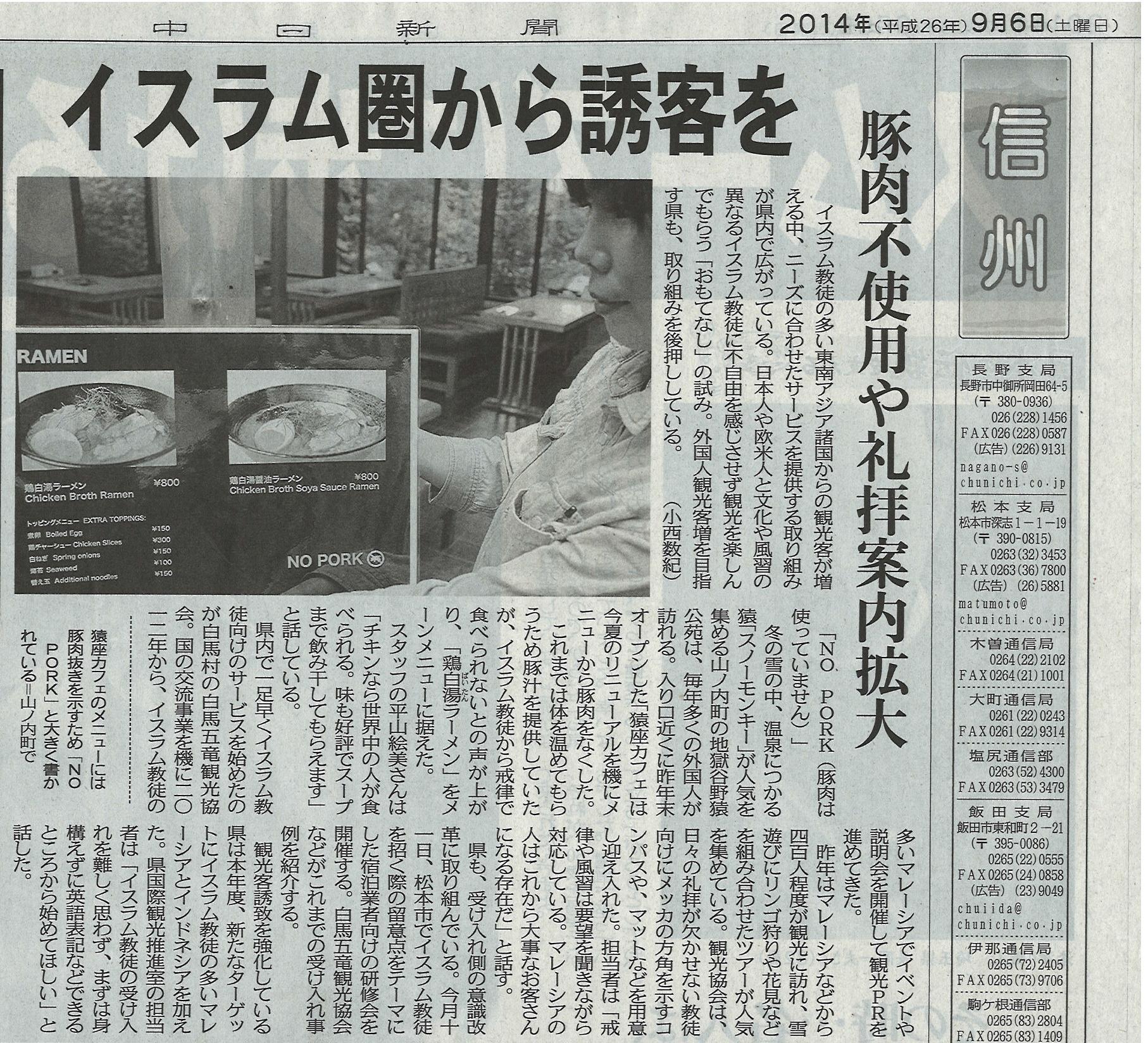 中日新聞20140906