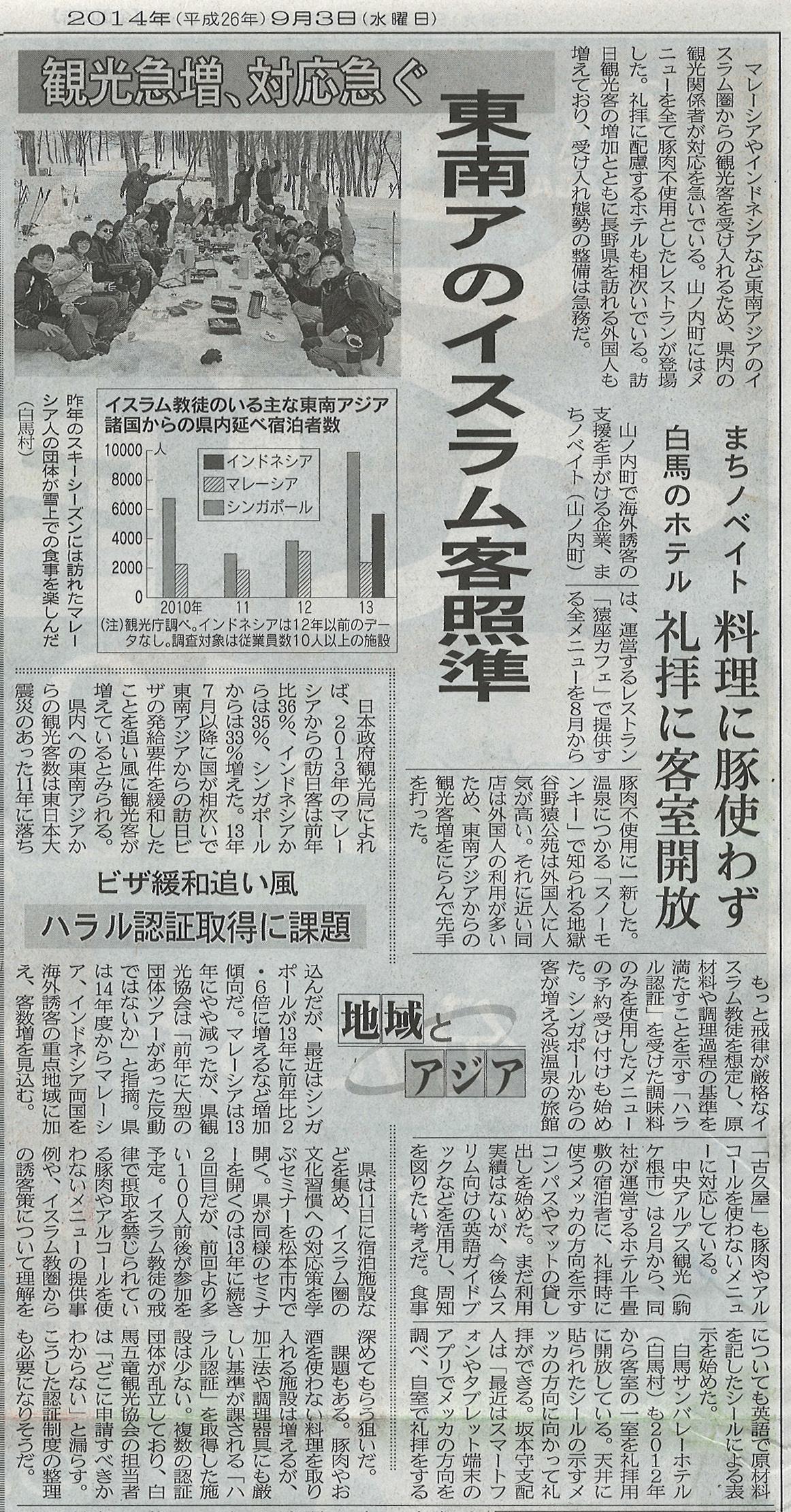 経済新聞20140903