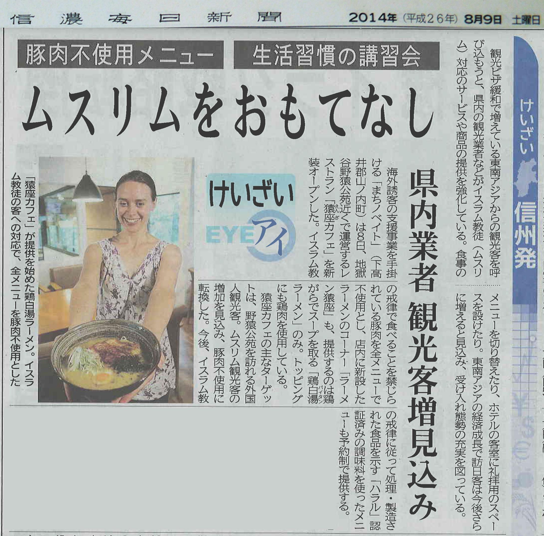 20140809_信濃毎日新聞_猿座記事