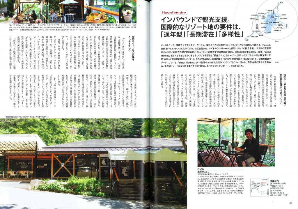 KURA_インタビュー記事