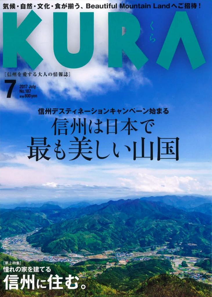KURA_表紙記事